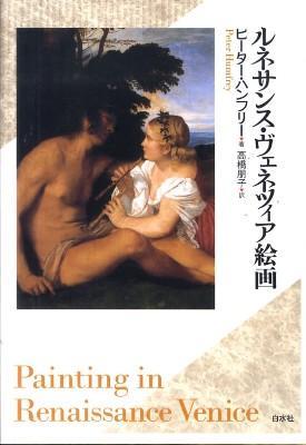 ルネサンス・ヴェネツィア絵画