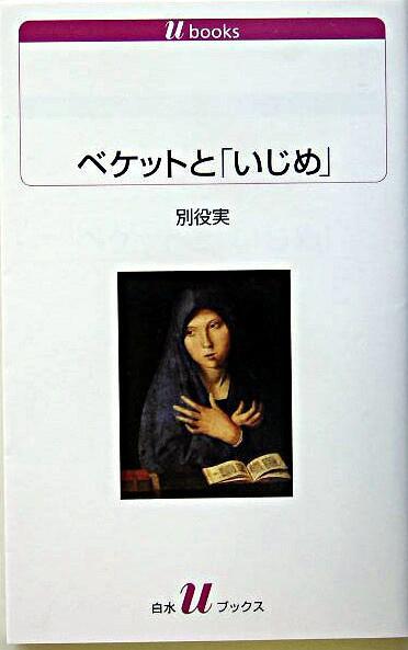 ベケットと「いじめ」 <白水Uブックス 1083>