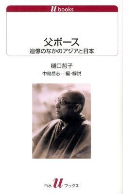 父ボース : 追憶のなかのアジアと日本 <白水uブックス  歴史 1127>