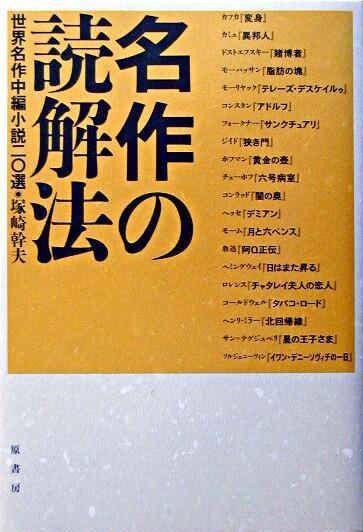 名作の読解法 : 世界名作中編小説二〇選