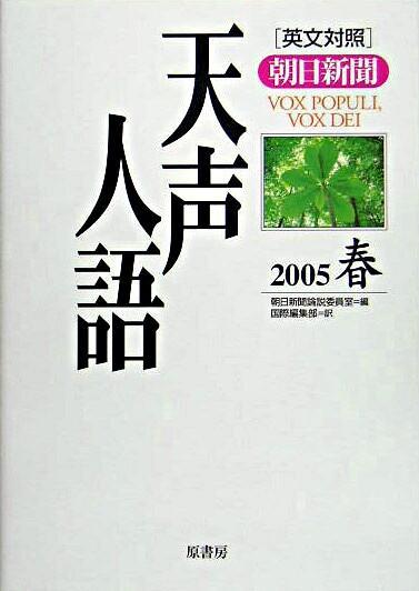 英文対照 朝日新聞天声人語 2005春 VOL.140