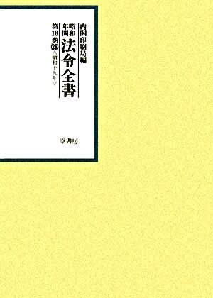 昭和年間法令全書 第18巻ノ28