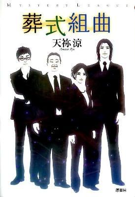 葬式組曲 <ミステリー・リーグ  MYSTERY LEAGUE>