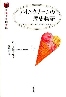 アイスクリームの歴史物語 <お菓子の図書館>