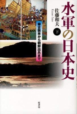 水軍の日本史 下 (蒙古襲来から朝鮮出兵まで)