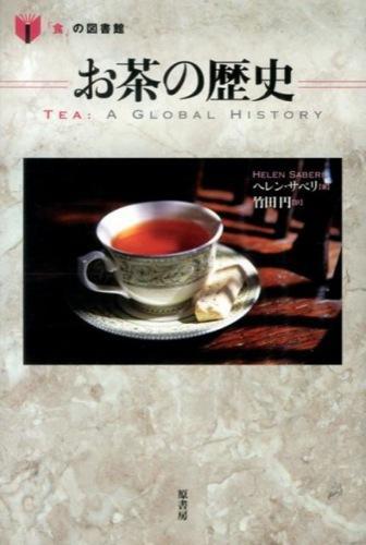 お茶の歴史 <「食」の図書館>