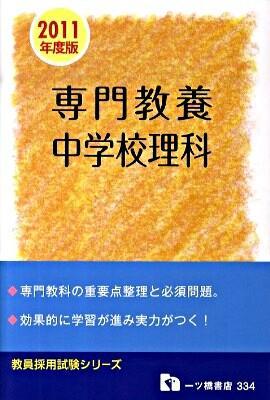 専門教養中学校理科 <教員採用試験シリーズ>