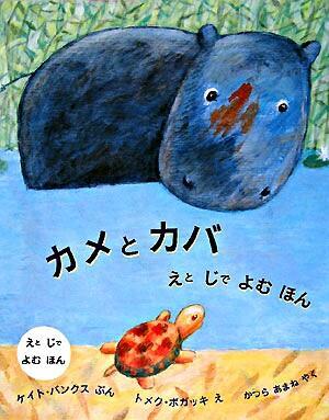 カメとカバ : えとじでよむほん <児童図書館・絵本の部屋>