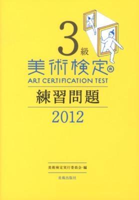 美術検定3級練習問題 2012