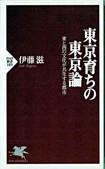 東京育ちの東京論 : 東と西の文化が共生する都市 <PHP新書>