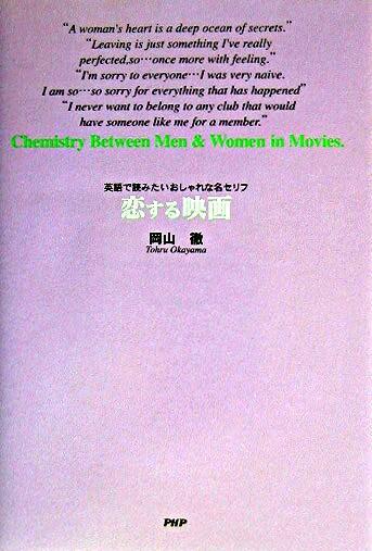 恋する映画 : 英語で読みたいおしゃれな名セリフ