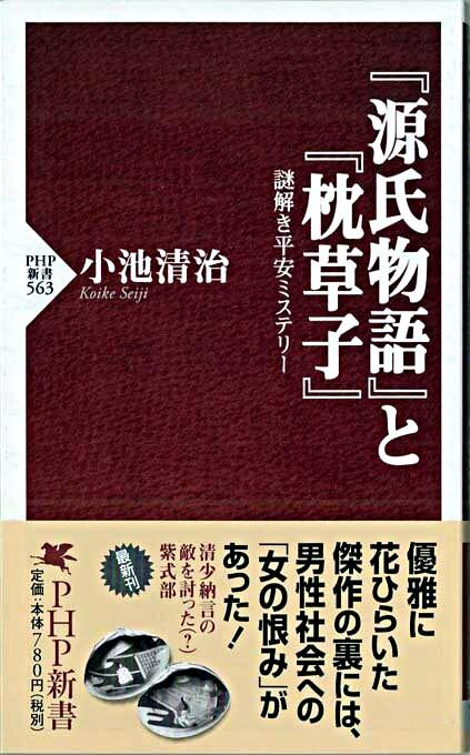 『源氏物語』と『枕草子』 : 謎解き平安ミステリー <PHP新書  源氏物語  枕草子>