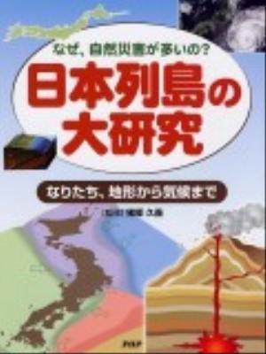 日本列島の大研究 : なぜ、自然災害が多いの? : なりたち、地形から気候まで