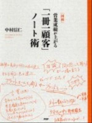 〈図解〉営業成績が上がる「一冊一顧客」ノート術 = One notebook for one client