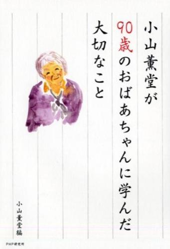 小山薫堂が90歳のおばあちゃんに学んだ大切なこと
