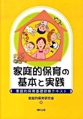 家庭的保育の基本と実践 : 家庭的保育基礎研修テキスト