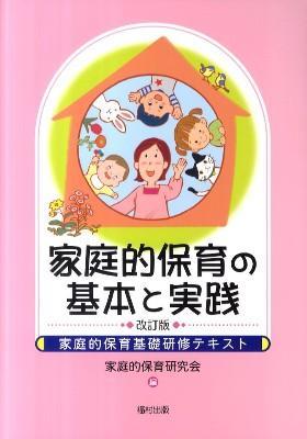 家庭的保育の基本と実践 : 家庭的保育基礎研修テキスト 改訂版.