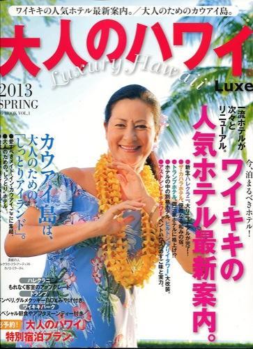 大人のハワイLuxe VOL.1(2013SPRING) (特集ワイキキの人気ホテル最新案内。大人のためのカウアイ島。) <FG MOOK>