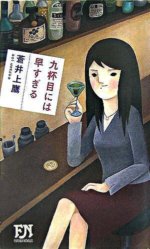 九杯目には早すぎる <Futaba novels>