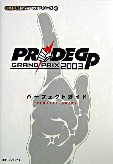 プライドグランプリ2003パーフェクトガイド <CAPCOM完璧攻略シリーズ 41>
