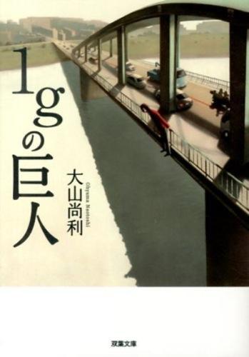 1gの巨人 <双葉文庫 お-33-01>