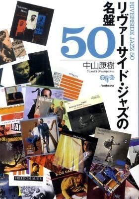 リヴァーサイド・ジャズの名盤50