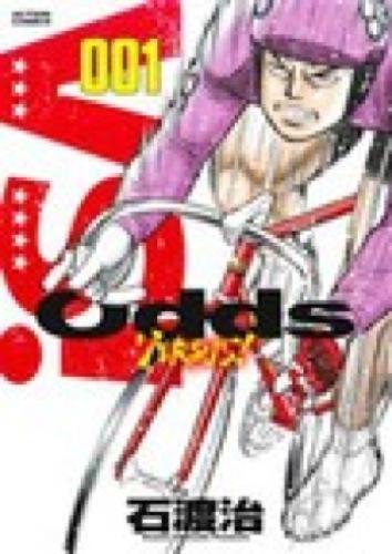 Odds VERSUS! 001 <ACTION COMICS>