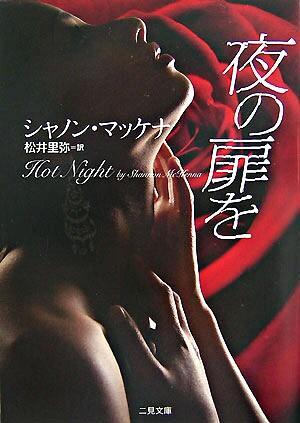 夜の扉を <二見文庫  ザ・ミステリ・コレクション>