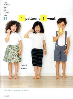 1 patternで1 week : KIDSワンピース+パンツ+スカート+Tシャツ+コート31