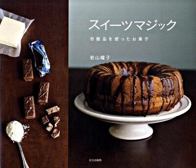 スイーツマジック : 市販品を使ったお菓子