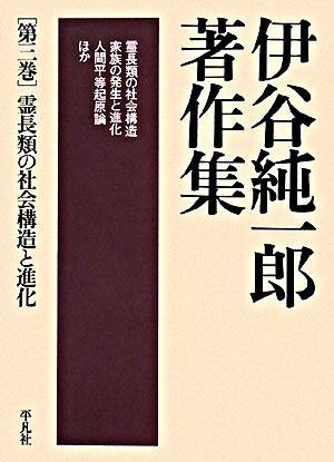 伊谷純一郎著作集 第3巻 (霊長類の社会構造と進化)
