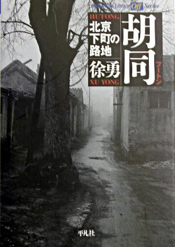 胡同 : 北京下町の路地 <平凡社ライブラリー  Offシリーズ>