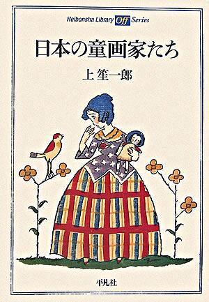 日本の童画家たち <平凡社ライブラリー  Offシリーズ 583>