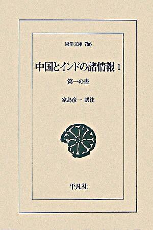中国とインドの諸情報 1(第一の書) <東洋文庫 766>