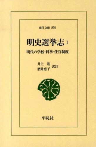 明史選挙志 1 (明代の学校・科挙・任官制度) <東洋文庫  明史 839>