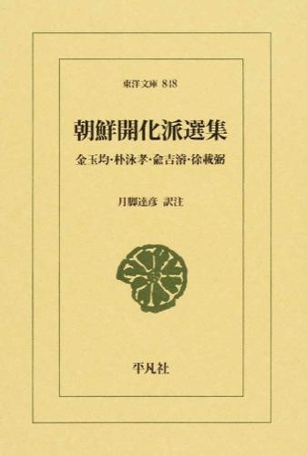 朝鮮開化派選集 : 金玉均・朴永孝・兪吉濬・徐載弼 <東洋文庫>