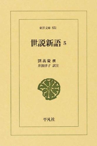 世説新語 5 <東洋文庫>