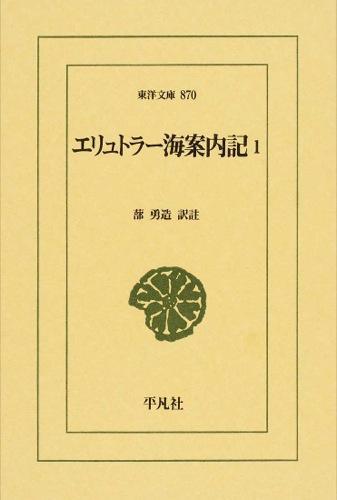 エリュトラー海案内記 1 <東洋文庫 870>