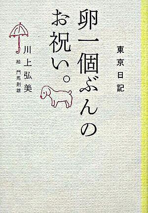 卵一個ぶんのお祝い。 : 東京日記