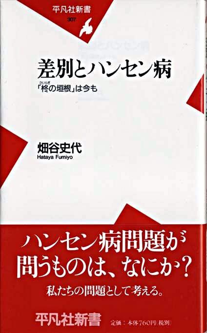 差別とハンセン病 : 「柊の垣根」は今も <平凡社新書>