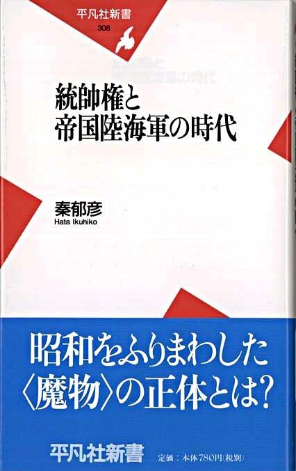 統帥権と帝国陸海軍の時代 <平凡社新書>