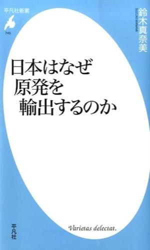 日本はなぜ原発を輸出するのか <平凡社新書>