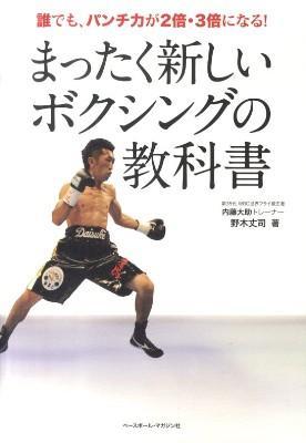 まったく新しいボクシングの教科書 : 誰でも、パンチ力が2倍・3倍になる!