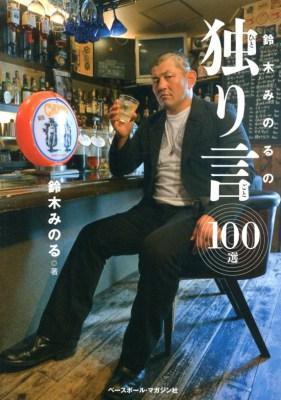 鈴木みのるの独り言100選 : 世界一性格の悪い男