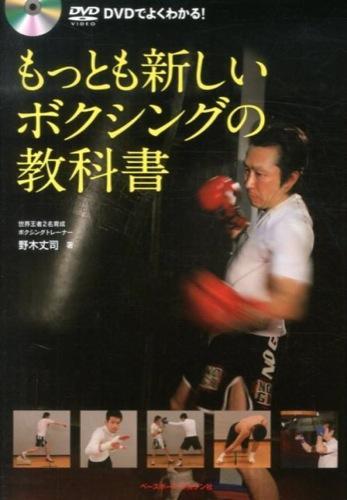 DVDでよくわかる!もっとも新しいボクシングの教科書