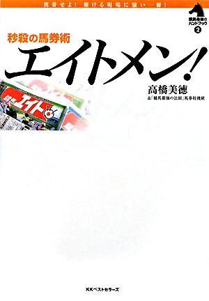 エイトメン! : 秒殺の馬券術 <競馬最強のハンドブック 2>