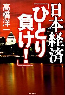 日本経済「ひとり負け!」
