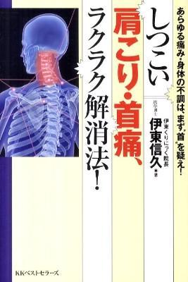 """しつこい肩こり・首痛、ラクラク解消法! : あらゆる痛み・身体の不調は、まず""""首""""を疑え!"""