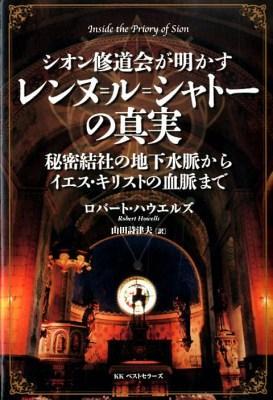 シオン修道会が明かすレンヌ=ル=シャトーの真実 : 秘密結社の地下水脈からイエス・キリストの血脈まで