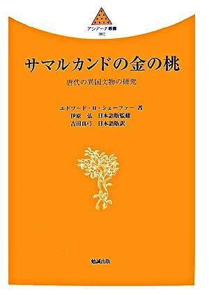 サマルカンドの金の桃 : 唐代の異国文物の研究 <アシアーナ叢書 2>